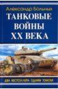 Скачать Больных Танковые войны XX Эксмо ДВА БЕСТСЕЛЛЕРА ОДНИМ ТОМОМ бесплатно
