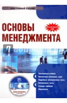 Основы менеджмента (CDpc) зомфри блог глава 2