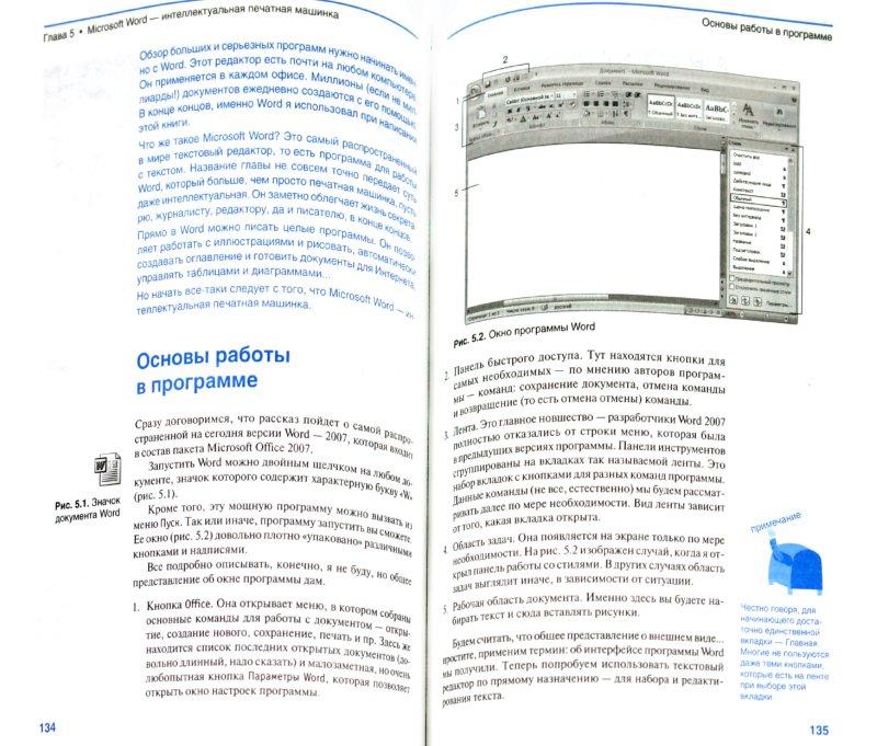Иллюстрация 1 из 13 для Компьютер без напряга. Изучаем Windows 7 - Андрей Жвалевский   Лабиринт - книги. Источник: Лабиринт