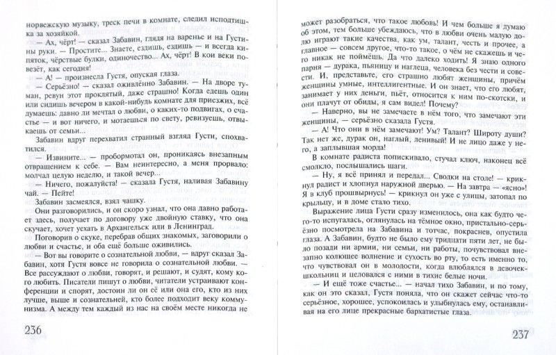Иллюстрация 1 из 3 для Долгие крики - Юрий Казаков | Лабиринт - книги. Источник: Лабиринт