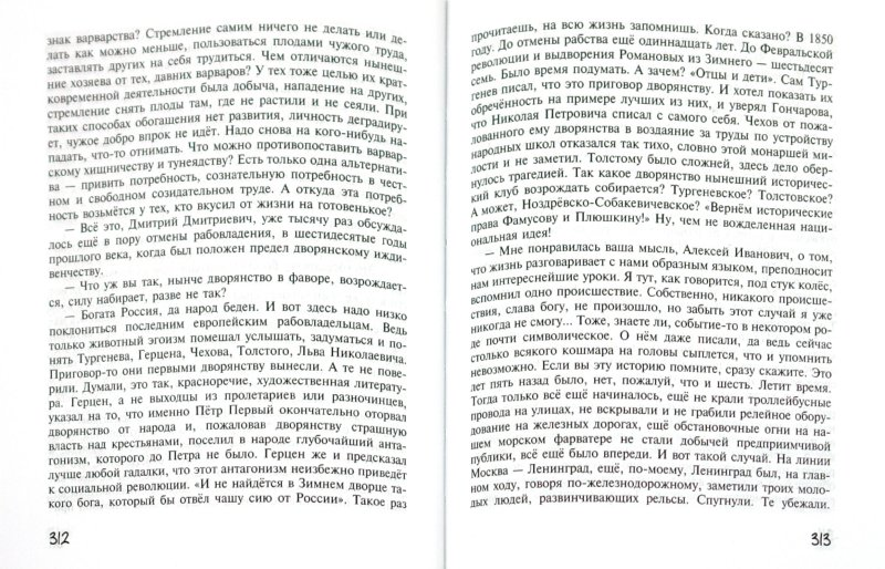 Иллюстрация 1 из 9 для Похождения Кукуева. Сентиментальное путешествие - Михаил Кураев   Лабиринт - книги. Источник: Лабиринт