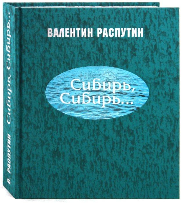 Иллюстрация 1 из 4 для Сибирь, Сибирь... - Валентин Распутин   Лабиринт - книги. Источник: Лабиринт