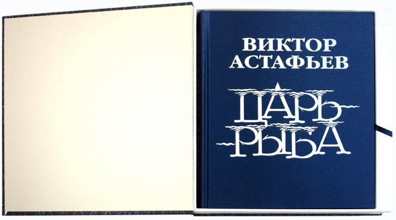 Иллюстрация 1 из 21 для Царь-рыба - Виктор Астафьев | Лабиринт - книги. Источник: Лабиринт
