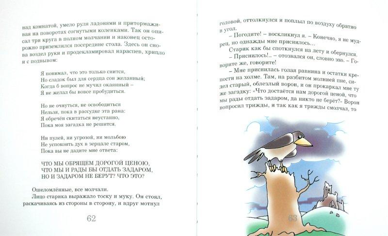 Иллюстрация 1 из 13 для Дождливый остров. Повесть-сказка - Григорий Кружков | Лабиринт - книги. Источник: Лабиринт