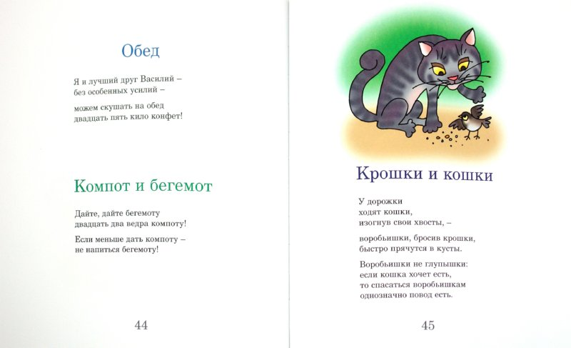 Иллюстрация 1 из 28 для Ура для комара. Стихи для детей и их родителей - Александр Бергельсон | Лабиринт - книги. Источник: Лабиринт