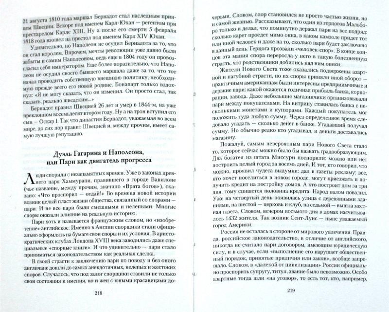 Иллюстрация 1 из 22 для Великие исторические сенсации. 100 историй, которые потрясли мир - Елена Коровина | Лабиринт - книги. Источник: Лабиринт