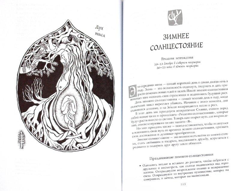 Иллюстрация 1 из 13 для Мудрость Земли. Практики обретения духовности и силы - Гленни Киндред | Лабиринт - книги. Источник: Лабиринт