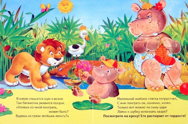 Иллюстрация 1 из 8 для Гордый львенок - Урсула Козловска | Лабиринт - книги. Источник: Лабиринт