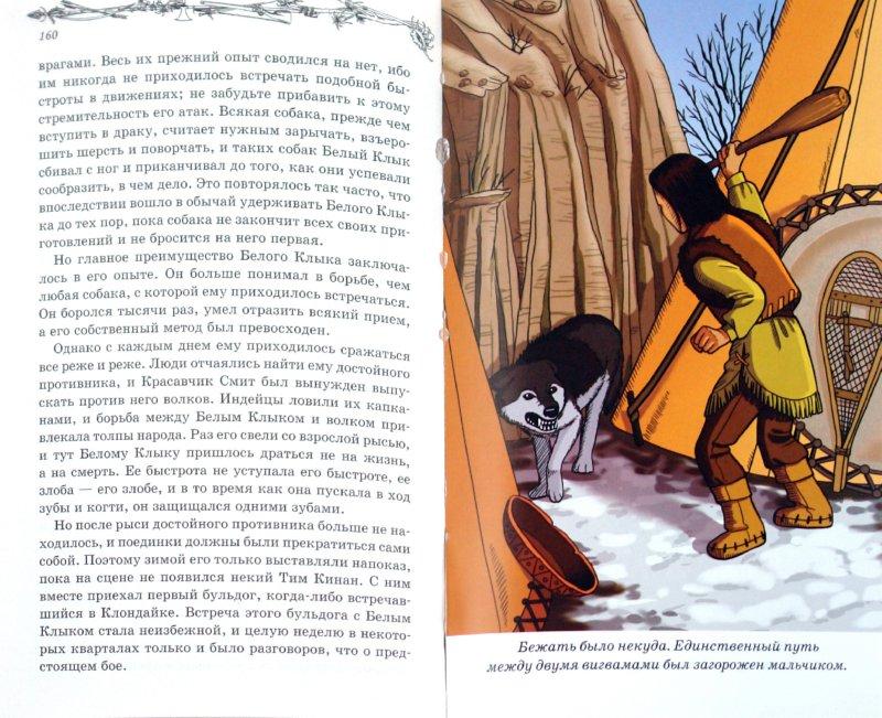 Иллюстрация 1 из 16 для Белый Клык - Джек Лондон   Лабиринт - книги. Источник: Лабиринт