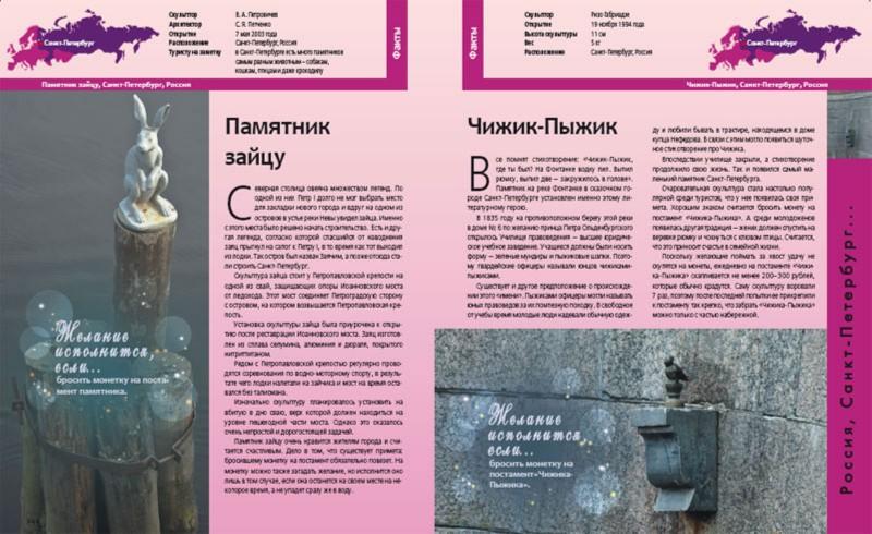 Иллюстрация 1 из 24 для 100 мест, где исполняются желания - Муртазина, Ермакова   Лабиринт - книги. Источник: Лабиринт