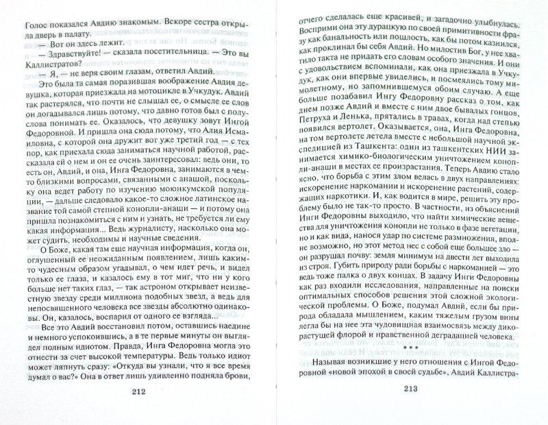Иллюстрация 1 из 19 для Плаха - Чингиз Айтматов | Лабиринт - книги. Источник: Лабиринт
