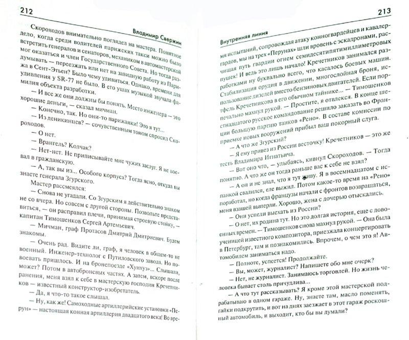 Иллюстрация 1 из 7 для Внутренняя линия - Владимир Свержин | Лабиринт - книги. Источник: Лабиринт