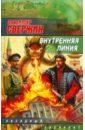 Внутренняя линия, Свержин Владимир