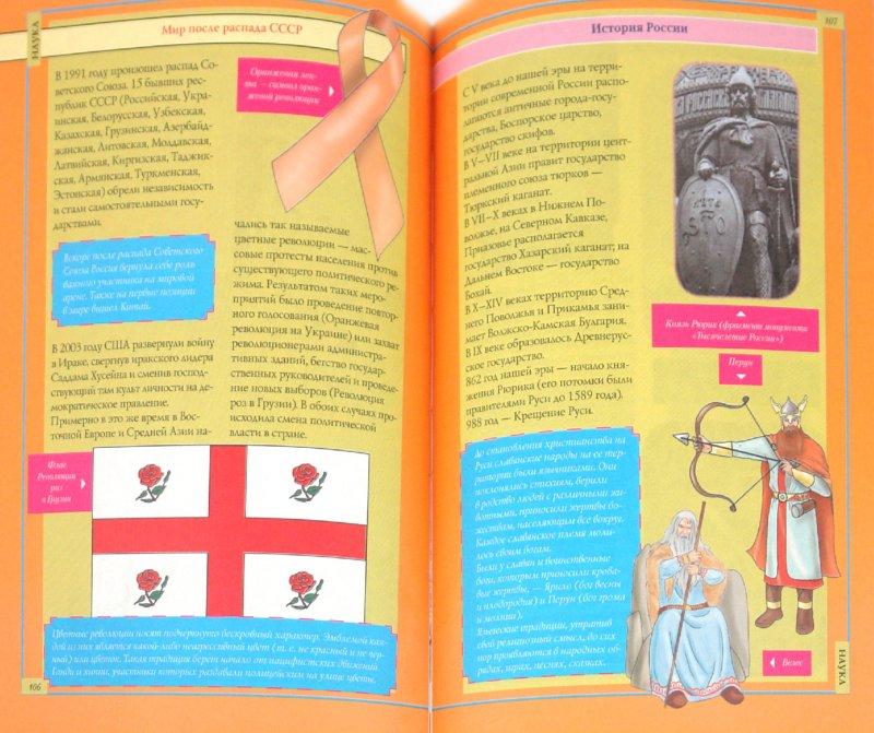 Иллюстрация 1 из 22 для Главная книга для девчонок - Ольга Захаренко | Лабиринт - книги. Источник: Лабиринт