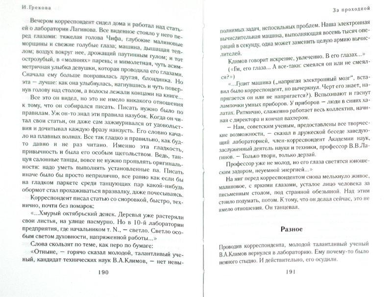 Иллюстрация 1 из 4 для Знакомые люди - И. Грекова | Лабиринт - книги. Источник: Лабиринт