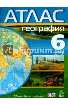 География. 6 класс. Атлас. ФГОС от Лабиринт