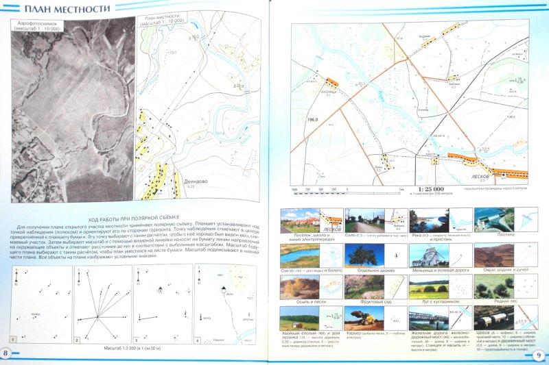 Решебник По Географии Контурные Карты План Местности Дрофа
