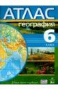 География. 6 класс. Атлас. ФГОС курбский н ред география 6 класс атлас 7 е издание стереотипное