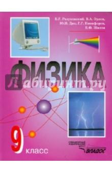 Физика. Учебник для 9 класса общеобразовательных учреждений физика 9 класс