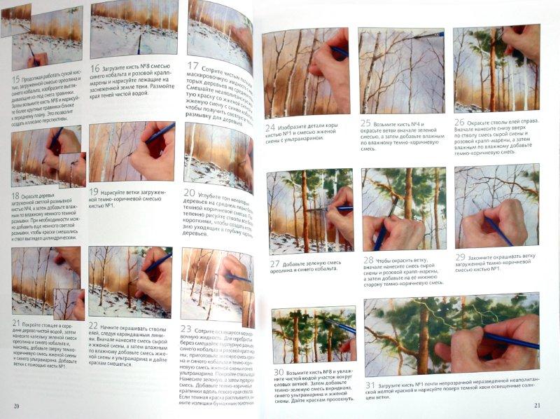 Иллюстрация 1 из 29 для Рисуем по схемам. Деревья и леса. Акварель - Джефф Керси | Лабиринт - книги. Источник: Лабиринт