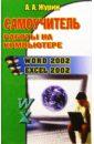 Журин Алексей Самоучитель работы на компьютере:Word 2002, Excel 2002.