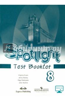 Английский язык. 8 класс. Контрольные задания куплю книгу по английскому языку 8 класс оксана карпюк