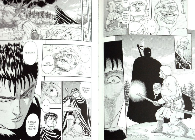 Иллюстрация 1 из 39 для Берсерк. Книга 2 - Кэнтаро Миура | Лабиринт - книги. Источник: Лабиринт