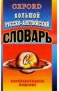Большой русско-английский словарь 80 тысяч слов. Переработанное издание.