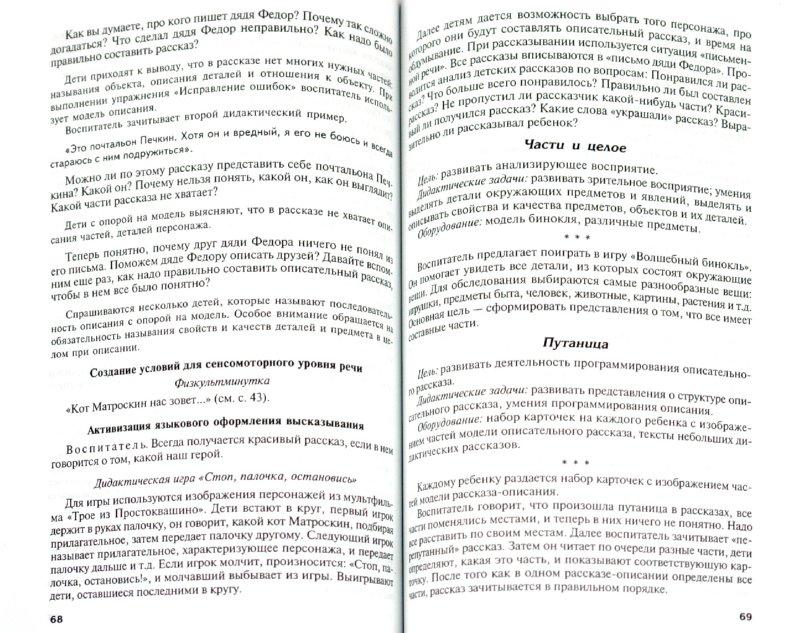 Иллюстрация 1 из 8 для Развитие речевой активности детей 6-7 лет. Учебно-методическое пособие - Лидия Красильникова   Лабиринт - книги. Источник: Лабиринт