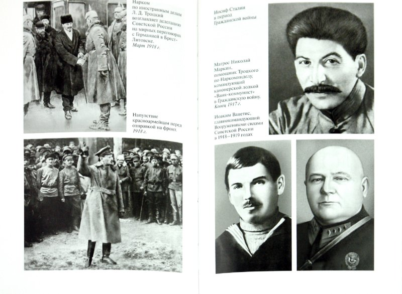 Иллюстрация 1 из 46 для Лев Троцкий - Георгий Чернявский | Лабиринт - книги. Источник: Лабиринт