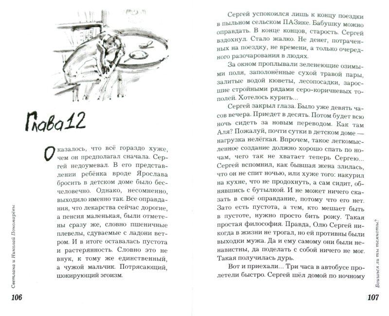 Иллюстрация 1 из 5 для Боишься ли ты темноты? - Пономарева, Пономарев | Лабиринт - книги. Источник: Лабиринт