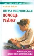 Первая медицинская помощь ребенку