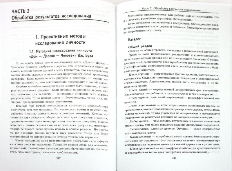 Иллюстрация 1 из 9 для Практическая психология: тесты, методики, диагностика - Виктор Шапарь | Лабиринт - книги. Источник: Лабиринт