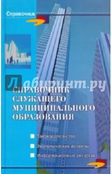 Справочник служащего муниципального образования