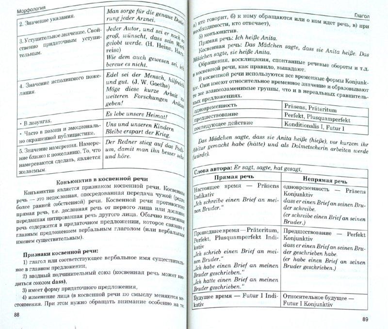 Иллюстрация 1 из 6 для Немецкий язык в схемах и таблицах - Виктория Бережная   Лабиринт - книги. Источник: Лабиринт