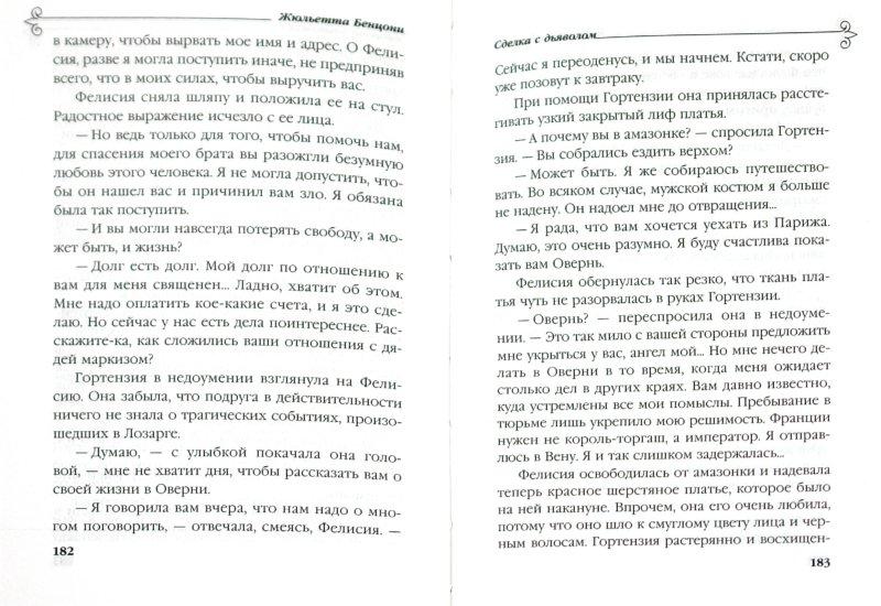 Иллюстрация 1 из 6 для Сделка с дьяволом - Жюльетта Бенцони | Лабиринт - книги. Источник: Лабиринт