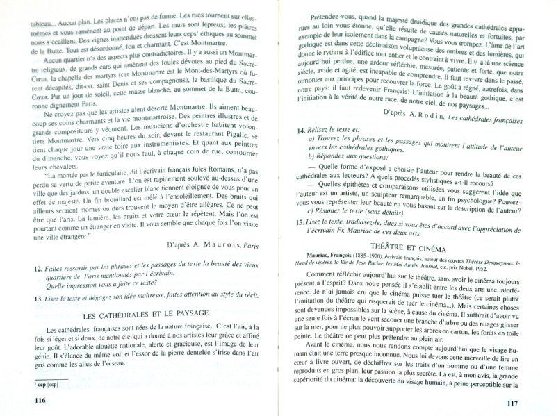 Иллюстрация 1 из 16 для Французский язык. Учебник для 10 класс школ с углубленным изучением французского языка - Турчина, Миньяр-Белоручев | Лабиринт - книги. Источник: Лабиринт