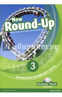 New Round-Up. 3. Грамматика английского языка. Students' Book (+CD) change up intermediate teachers pack 1 audio cd 1 cd rom test maker