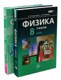 Физика. 8 класс: Учебник и задачник для общеобразовательных учреждений. В 2-х частях. ФГОС