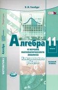 Алгебра и начала математического анализа. 11 класс. Контрольные работы. Базовый уровень. ФГОС