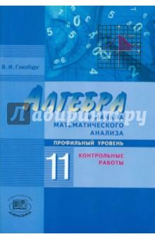 Книга Алгебра и начала математического анализа Контрольные  Алгебра и начала математического анализа Контрольные работы Профильный уровень 11 класс