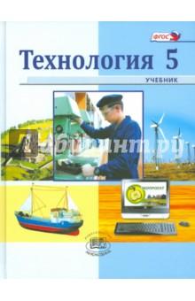 Технология. Индустриальные технологии. 5 класс. Учебник. ФГОС технология индустриальные технологии 5 класс методическое пособие фгос