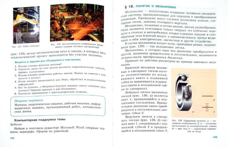 Иллюстрация 1 из 46 для Технология. Индустриальные технологии. 5 класс. Учебник. ФГОС - Глозман, Глозман, Ставрова, Хотунцев | Лабиринт - книги. Источник: Лабиринт