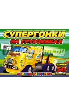 Супергонки на грузовиках. Раскраска с наклейками