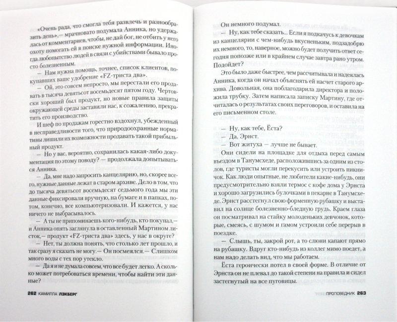 Иллюстрация 1 из 27 для Проповедник - Камилла Лэкберг | Лабиринт - книги. Источник: Лабиринт