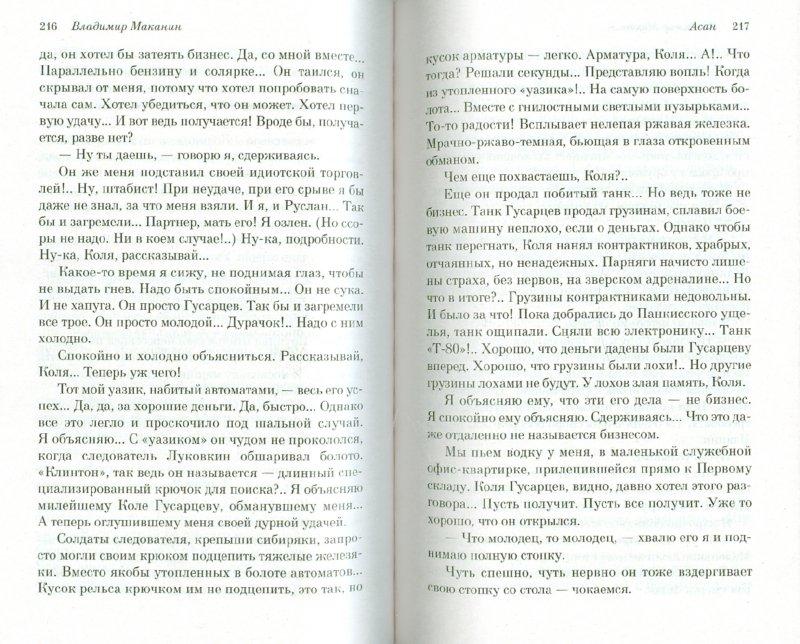 Иллюстрация 1 из 7 для Асан - Владимир Маканин | Лабиринт - книги. Источник: Лабиринт