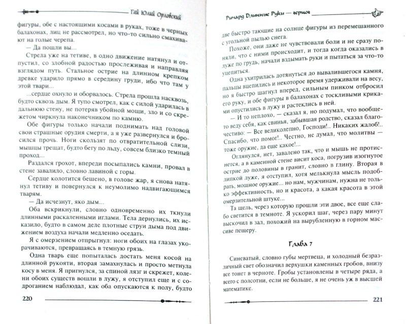 Иллюстрация 1 из 4 для Ричард Длинные Руки - герцог - Гай Орловский | Лабиринт - книги. Источник: Лабиринт