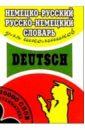 Немецко-русский,  русско-немецкий словарь для школьников 20 тысяч слов.