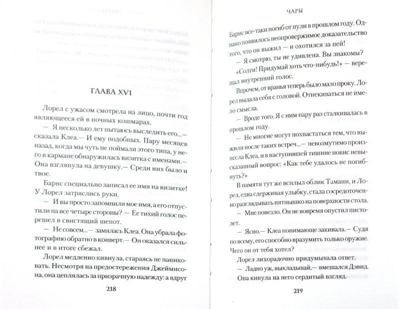 Иллюстрация 1 из 24 для Чары - Эприлинн Пайк   Лабиринт - книги. Источник: Лабиринт