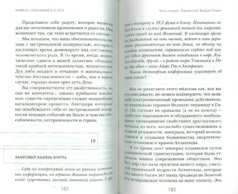 Иллюстрация 1 из 5 для Крайон. Приближаясь к 2012 - Ли Кэрролл | Лабиринт - книги. Источник: Лабиринт